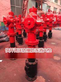 地上SSFT100/80防撞調壓消火栓