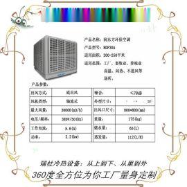 厂商直供环保节能空调冷水机冷风机大型工厂超市酒店学校办公室车间降温设备RDF-30A