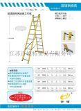 金錨FO62-210/209/208/207玻璃鋼兩用絕緣工作梯