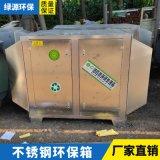 不锈钢活性炭环保设备价格 活性炭吸附箱 活性炭光氧一体机厂家