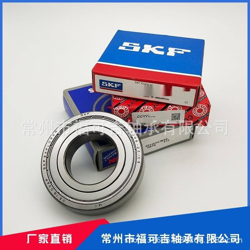 深沟球轴承 SKF轴承 不锈钢深沟球轴承 厂家直销 品质保障可批发
