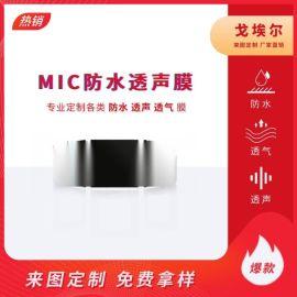 mic防水透气膜 麦克防水透气膜