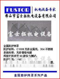 金属防护网罩(40*40)