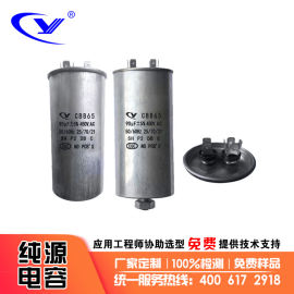 灯盘 汞灯 荧光灯电容器CBB65 90uF/450VAC