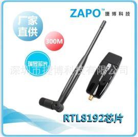 捷博 300M USB无线网卡 RTL8192芯片 内置天线 外置天线,2T2R 增强穿墙型 支持接收发射 随身WIFI
