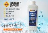 防凍液廠家防凍液價格多普星防凍液4S店專用高檔汽車養護品