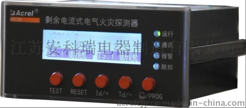 安科瑞厂家供应漏电电流火灾监控器ARCM200-J4