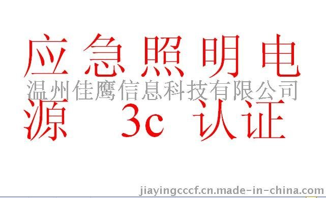 干粉灭火设备产品3C认证