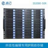 50盤位 非編媒資網路存儲 IPSAN NAS 鑫雲SS200E-50R