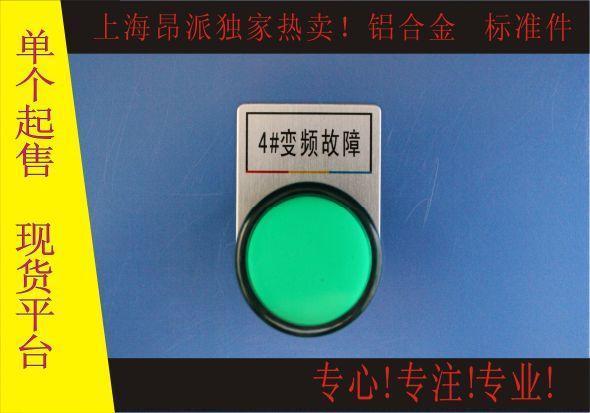 開關標示牌 按鈕功能指示牌 機械按鈕功能告知牌