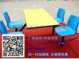驻马店六人位餐桌椅|四人位餐桌椅|不锈钢餐桌椅价格/尺寸