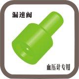 血压计臂式漏气阀(BYGD)