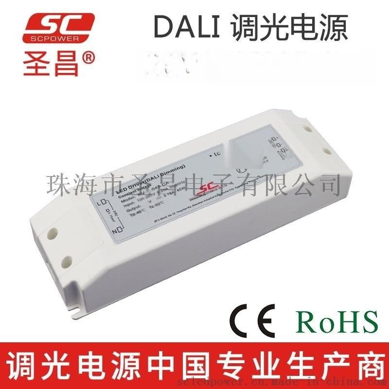 聖昌DALI恆壓調光電源36W 12V 24V數位信號調光LED驅動電源