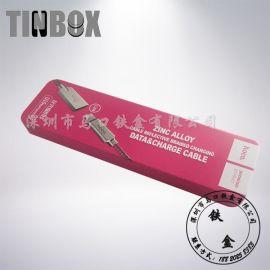 品牌供应商 **定制 数据线包装盒 180*52*15mm 马口铁盒