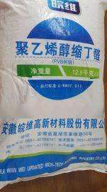 聚乙烯醇缩丁醛现货供应 发货快