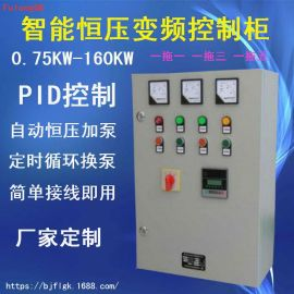 厂家专业定制 变频控制柜 变频恒压自动供水控制柜 低压成套配电柜 PLC控制柜