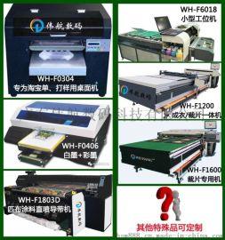 热销棉布直喷导带机|匹布涂料数码打印机|数码喷墨印花机
