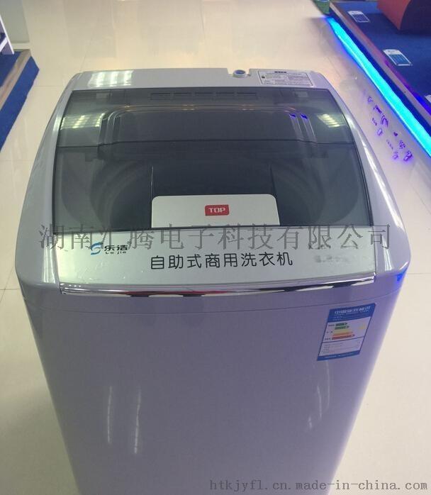 買湖南自助式洗衣機去匯騰科技