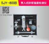 SJY-800B贯入式砂浆强度检测仪 砂浆贯入仪
