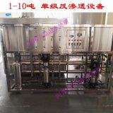 成都供应反渗透设备 去离子水设备 纯净水厂设备
