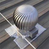 屋顶通风机 无动力风球 绿色节能