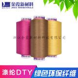 金霞化纤 有光涤纶丝 涤纶dty 涤纶低弹丝
