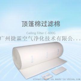 捷霖烤漆房顶棚棉 油漆过滤棉 空气过滤棉滤料