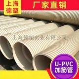 上海廠家直銷UPVC加筋管 upvc加筋排水管