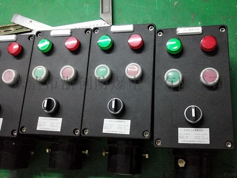 带电流表防爆操作柱/青岛三防操作柱厂家
