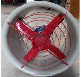 固定式防爆轴流风机/BT35-500防爆轴流风机