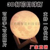 依迪姆|3d打印月球灯厂家直销月球灯定制礼品