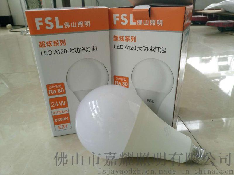 供應佛山照明24W超炫LED球泡燈E27