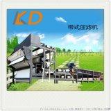 濃縮帶式壓濾機 礦業污泥帶式脫水設備 可全套生產