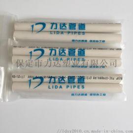 供应力达塑业PVC穿线管 家装管 电工套管