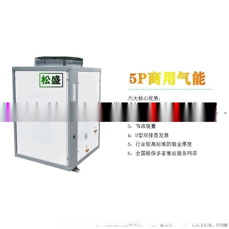 5P空气能热泵平湖坂田供应