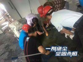 湖北德立固混凝土密封固化剂A剂治理地坪起灰起砂