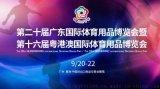 体育类展会供应2019广东体育博览会
