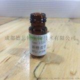 成都德思特生物20 mg/支  莪术醇