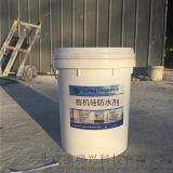 有机硅防水剂施工说明