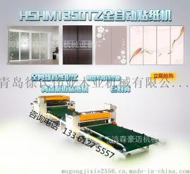 全自动PVC厚皮贴纸机 门板贴皮机 PUR热熔胶贴合机 密度板贴纸机 实木板贴纸机