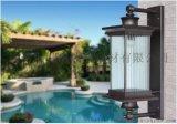 揚州弘旭銷售戶外歐式花園防水壁燈庭院燈別墅中式復古壁燈