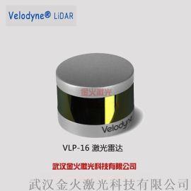velodyne VLP-16激光雷达传感器,三维激光扫描仪,激光测距仪
