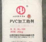PVC加工助剂 HL-100
