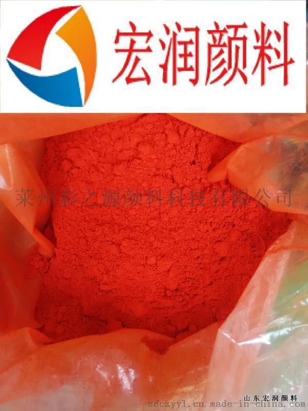 种衣剂染色剂酸性橙Ⅱ