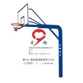 广西柳州D1地埋式篮球架厂家