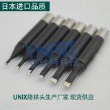 UNIX优尼焊锡机烙铁头供应厂家