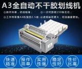 厂家直销 A3尺寸 全自动划线机 不干胶标签条码 印后切割设备