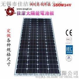 佳洁牌JJ-160DD160W24V单晶太阳能电池板