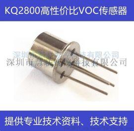 空气质量检测传感器VOC传感器TVOC检测甲醛厂家直销 KQ2800 替代MS1100
