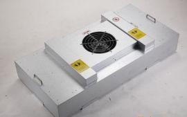 FFU风机过滤单元 厂家批发直销静音节能FFU空气过滤系统